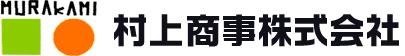 村上商事株式会社