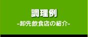 調理例-卸先飲食店の紹介-